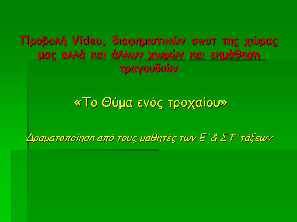 Προβολή Video, διαφημιστικών σποτ της χώρας μας αλλά και άλλων χωρών και εκμάθηση τραγουδιών «Το Θύμα ενός τροχαίου» Δραματοποίηση από τους μαθητές τω