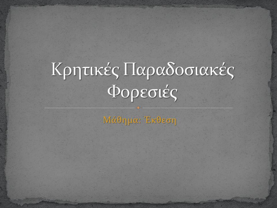 Μάθημα: Έκθεση