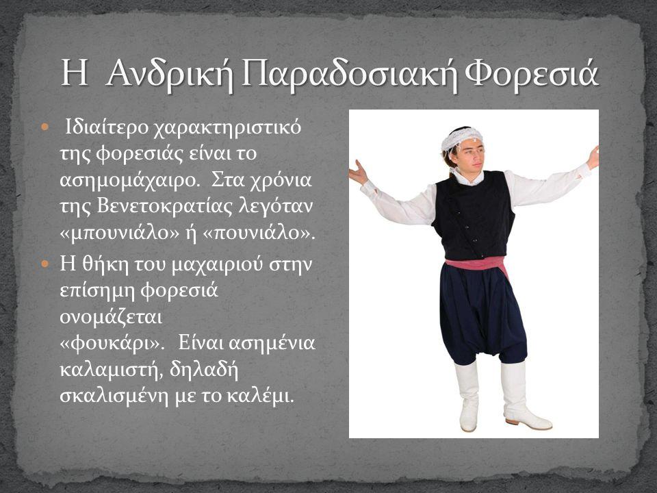 Ιδιαίτερο χαρακτηριστικό της φορεσιάς είναι το ασημομάχαιρο. Στα χρόνια της Βενετοκρατίας λεγόταν «μπουνιάλο» ή «πουνιάλο». Η θήκη του μαχαιριού στην