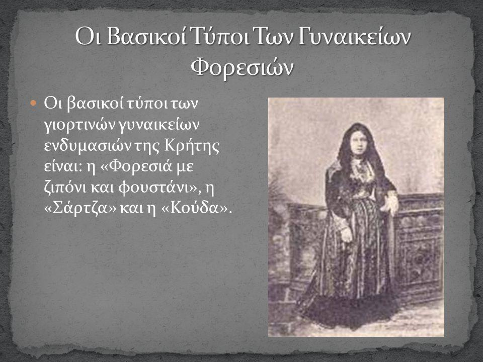 Οι βασικοί τύποι των γιορτινών γυναικείων ενδυμασιών της Κρήτης είναι: η «Φορεσιά με ζιπόνι και φουστάνι», η «Σάρτζα» και η «Κούδα».