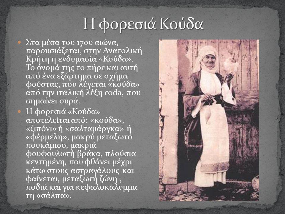 Στα μέσα του 17ου αιώνα, παρουσιάζεται, στην Ανατολική Κρήτη η ενδυμασία «Κούδα». Το όνομά της το πήρε και αυτή από ένα εξάρτημα σε σχήμα φούστας, που