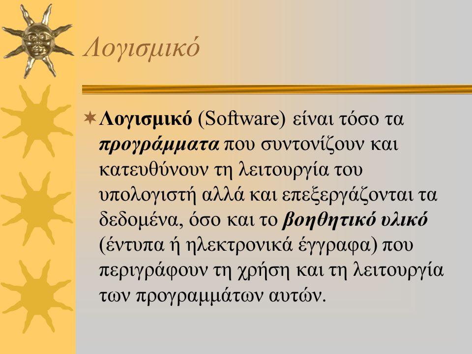 Λογισμικό  Λογισμικό (Software) είναι τόσο τα προγράμματα που συντονίζουν και κατευθύνουν τη λειτουργία του υπολογιστή αλλά και επεξεργάζονται τα δεδ