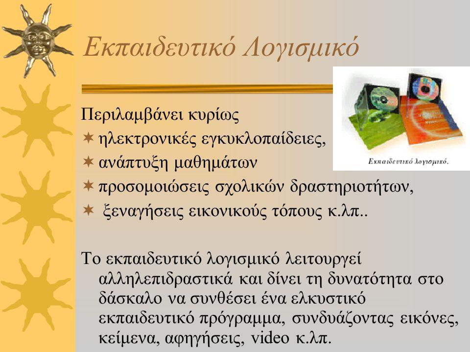 Εκπαιδευτικό Λογισμικό Περιλαμβάνει κυρίως  ηλεκτρονικές εγκυκλοπαίδειες,  ανάπτυξη μαθημάτων  προσομοιώσεις σχολικών δραστηριοτήτων,  ξεναγήσεις