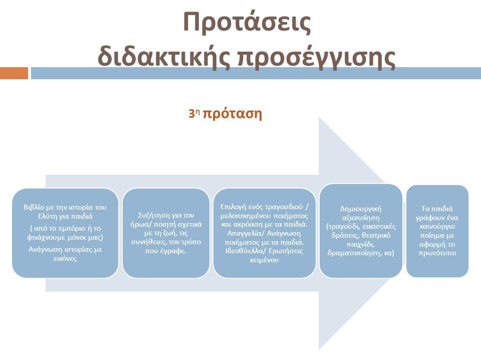 Προτάσεις διδακτικής προσέγγισης Βιβλίο με την ιστορία του Ελύτη για π αιδιά ( α π ό το εμ π όριο ή το φτιάχνουμε μόνοι μας ) Ανάγνωση ιστορίας με εικ