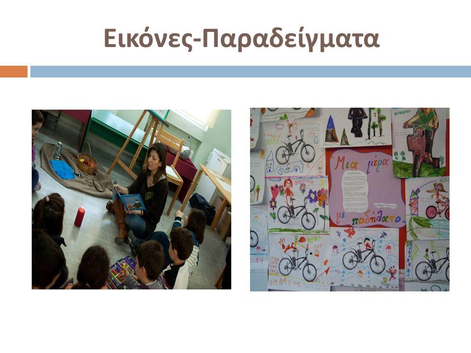 Εικόνες - Παραδείγματα