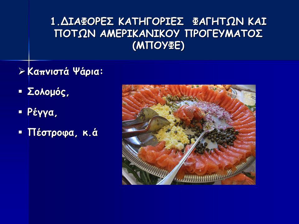  Καπνιστά Ψάρια:  Σολομός,  Ρέγγα,  Πέστροφα, κ.ά