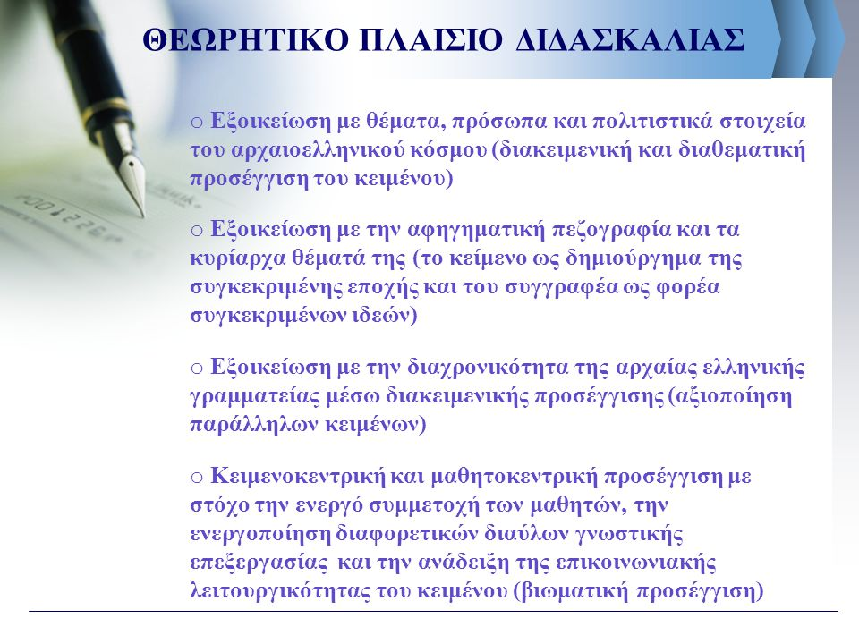 o Εξοικείωση με θέματα, πρόσωπα και πολιτιστικά στοιχεία του αρχαιοελληνικού κόσμου (διακειμενική και διαθεματική προσέγγιση του κειμένου) o Εξοικείωσ