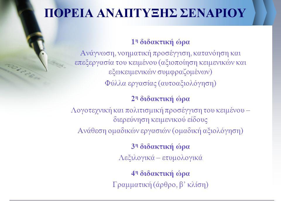 1 η διδακτική ώρα Ανάγνωση, νοηματική προσέγγιση, κατανόηση και επεξεργασία του κειμένου (αξιοποίηση κειμενικών και εξωκειμενικών συμφραζομένων) Φύλλα