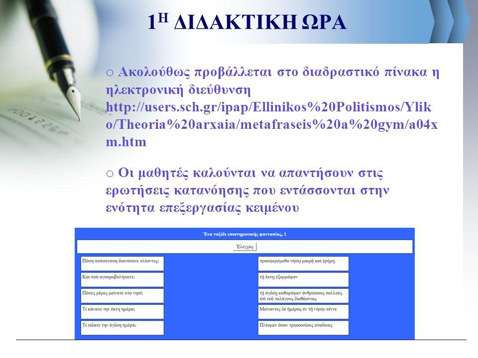 o Ακολούθως προβάλλεται στο διαδραστικό πίνακα η ηλεκτρονική διεύθυνση http://users.sch.gr/ipap/Ellinikos%20Politismos/Ylik o/Theoria%20arxaia/metafra