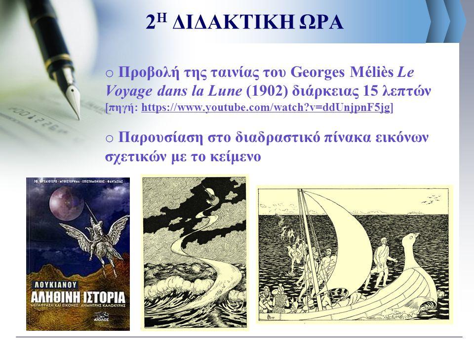 2 Η ΔΙΔΑΚΤΙΚΗ ΩΡΑ o Προβολή της ταινίας του Georges Méliès Le Voyage dans la Lune (1902) διάρκειας 15 λεπτών [πηγή: https://www.youtube.com/watch?v=dd