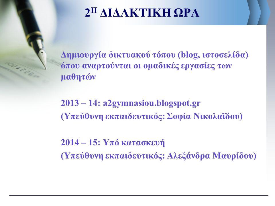 2 Η ΔΙΔΑΚΤΙΚΗ ΩΡΑ Δημιουργία δικτυακού τόπου (blog, ιστοσελίδα) όπου αναρτούνται οι ομαδικές εργασίες των μαθητών 2013 – 14: a2gymnasiou.blogspot.gr (