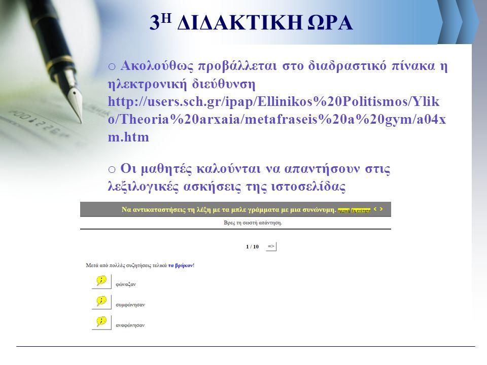 3 Η ΔΙΔΑΚΤΙΚΗ ΩΡΑ o Ακολούθως προβάλλεται στο διαδραστικό πίνακα η ηλεκτρονική διεύθυνση http://users.sch.gr/ipap/Ellinikos%20Politismos/Ylik o/Theori