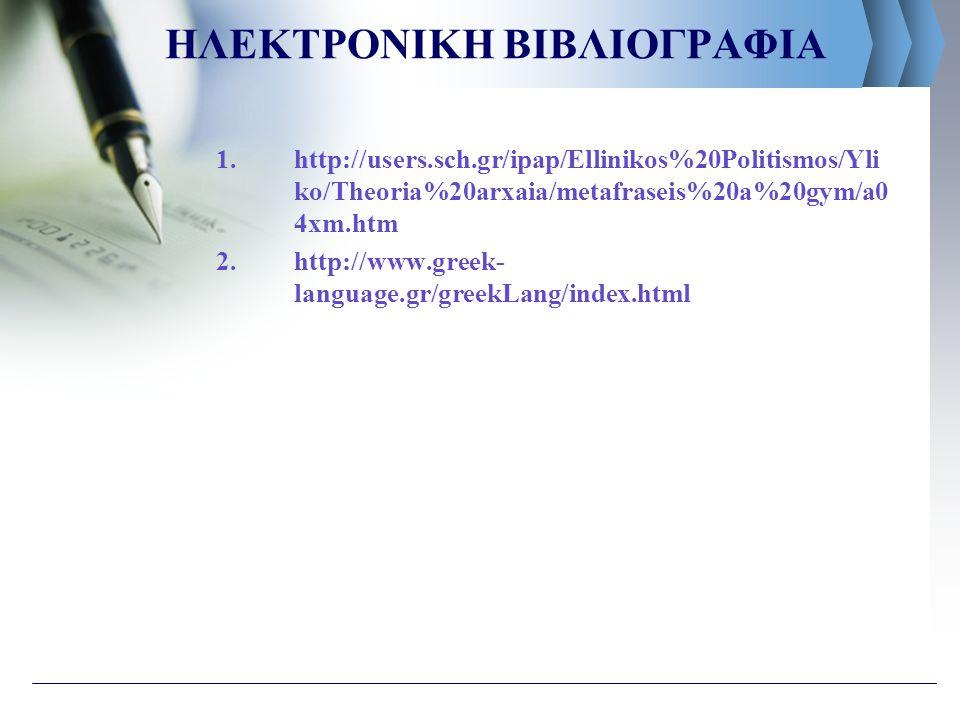 1.http://users.sch.gr/ipap/Ellinikos%20Politismos/Yli ko/Theoria%20arxaia/metafraseis%20a%20gym/a0 4xm.htm 2.http://www.greek- language.gr/greekLang/i