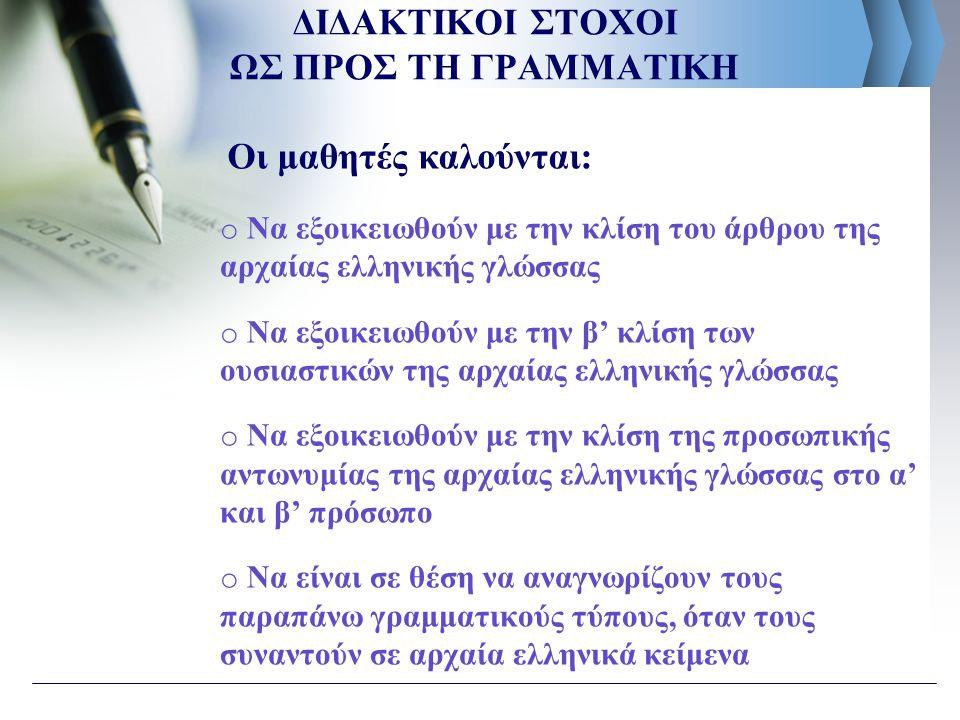 o Να εξοικειωθούν με την κλίση του άρθρου της αρχαίας ελληνικής γλώσσας o Να εξοικειωθούν με την β' κλίση των ουσιαστικών της αρχαίας ελληνικής γλώσσα