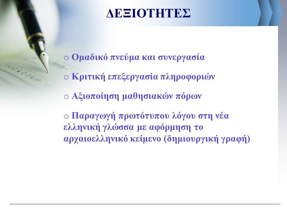 o Ομαδικό πνεύμα και συνεργασία o Κριτική επεξεργασία πληροφοριών o Αξιοποίηση μαθησιακών πόρων o Παραγωγή πρωτότυπου λόγου στη νέα ελληνική γλώσσα με