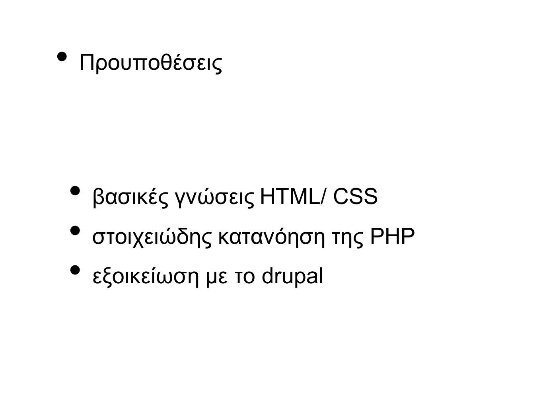 Προυποθέσεις βασικές γνώσεις HTML/ CSS στοιχειώδης κατανόηση της PHP εξοικείωση με το drupal
