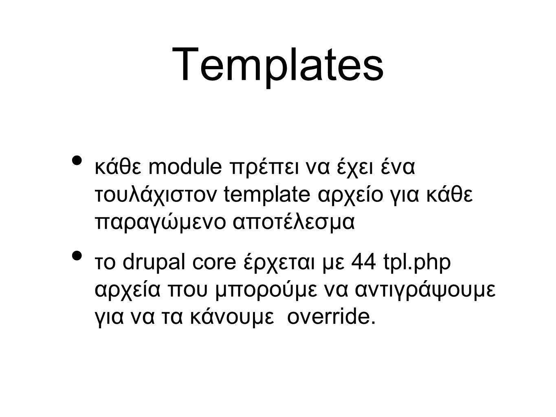 κάθε module πρέπει να έχει ένα τουλάχιστον template αρχείο για κάθε παραγώμενο αποτέλεσμα το drupal core έρχεται με 44 tpl.php αρχεία που μπορούμε να αντιγράψουμε για να τα κάνουμε override.