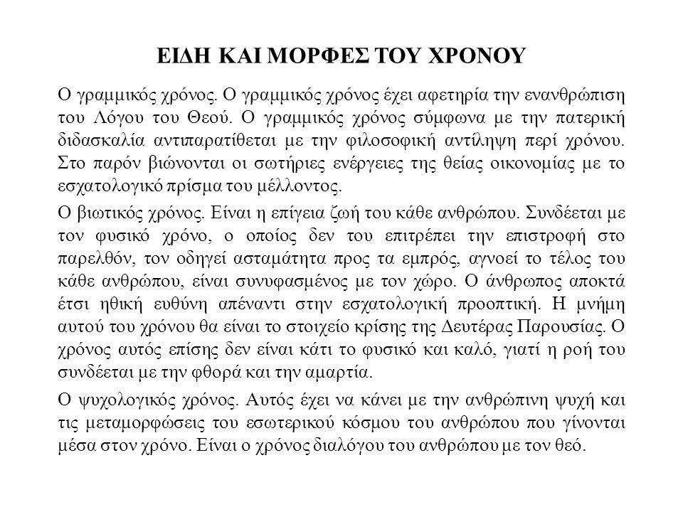 Ο κυκλικός χρόνος.Είναι χαρακτηριστικό γνώρισμα της αρχαίας ελληνικής φιλοσοφίας.