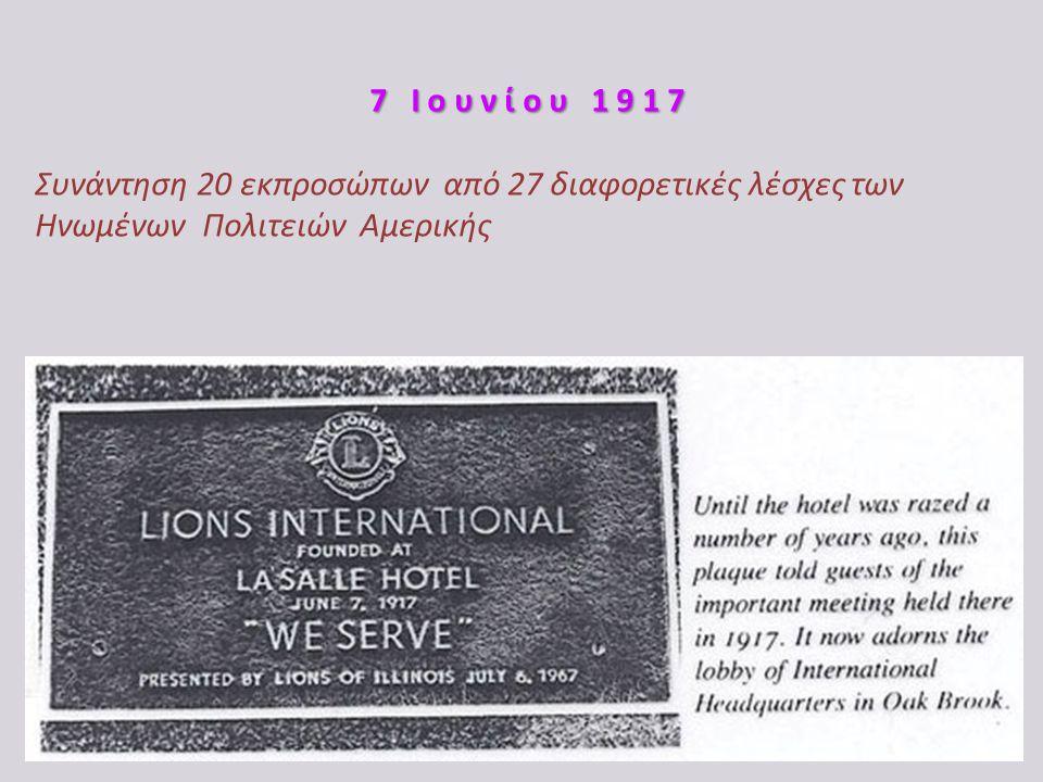 7 Ι ο υ ν ί ο υ 1 9 1 7 Συνάντηση 20 εκπροσώπων από 27 διαφορετικές λέσχες των Ηνωμένων Πολιτειών Αμερικής
