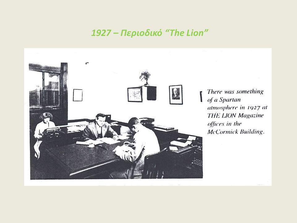 1927 – Περιοδικό The Lion