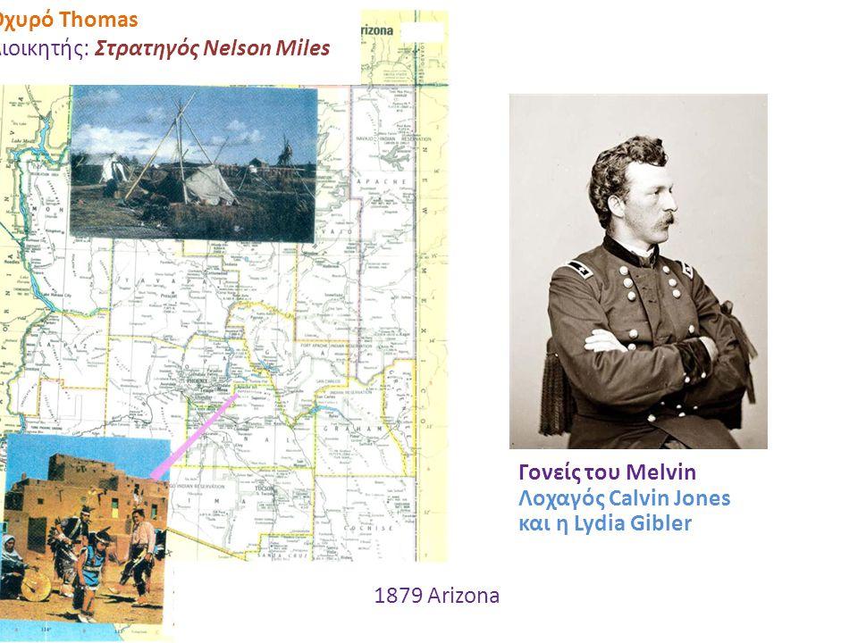 Γονείς του Melvin Λοχαγός Calvin Jones και η Lydia Gibler Οχυρό Thomas Διοικητής: Στρατηγός Nelson Miles 1879 Arizona