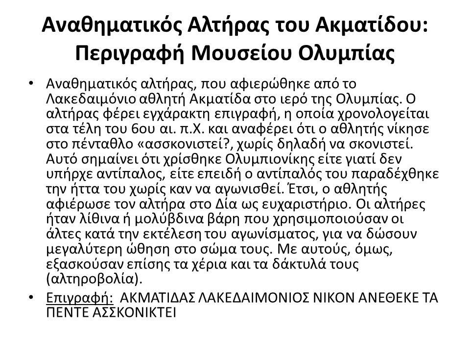 Αναθηματικός Αλτήρας του Ακματίδου: Περιγραφή Μουσείου Ολυμπίας Αναθηματικός αλτήρας, που αφιερώθηκε από το Λακεδαιμόνιο αθλητή Ακματίδα στο ιερό της Ολυμπίας.