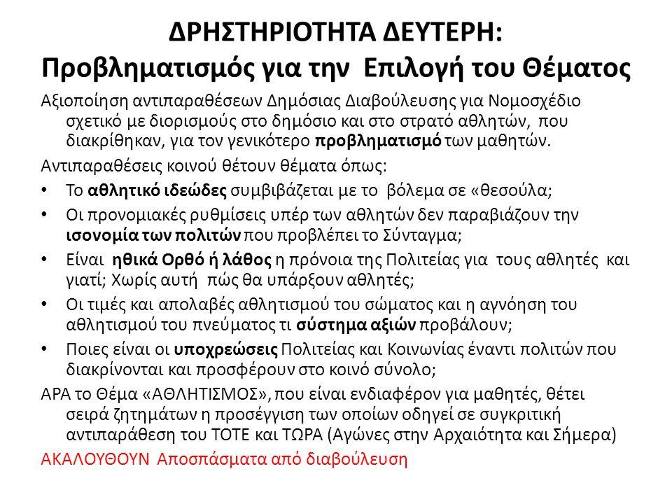 Υπουργείο Εσωτερικών, Αποκέντρωσης & Ηλεκτρονικής Διακυβέρνησης Δικτυακός Τόπος Διαβουλεύσεων: http://www.opengov.gr/ypes/?p=108 http://www.opengov.gr/ypes/?p=108 Άρθρο 9 Διορισμός διακριθέντων αθλητών.