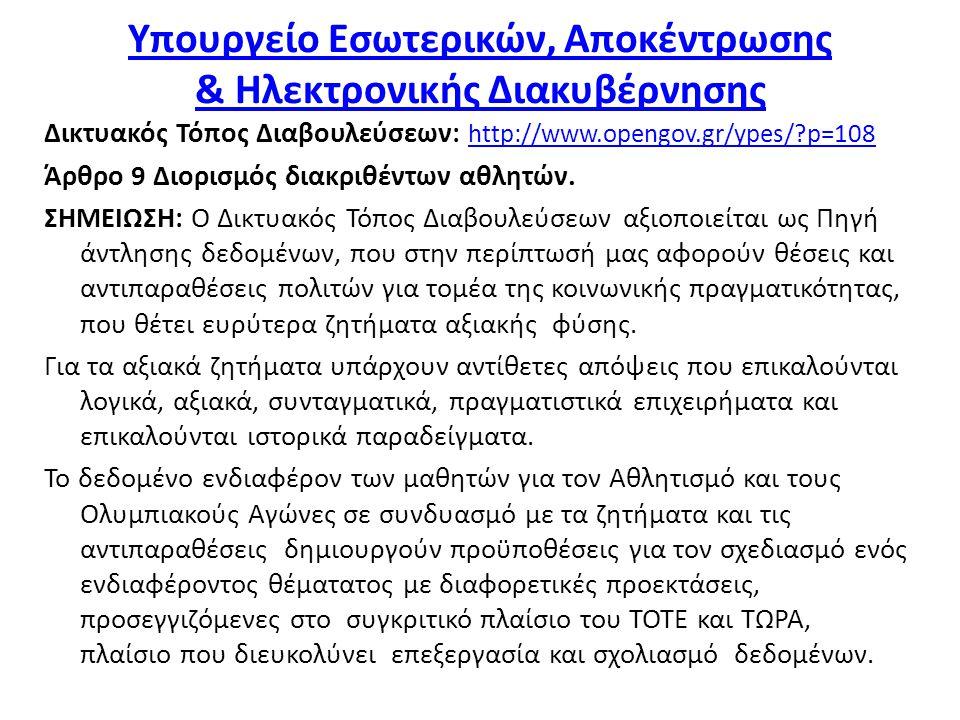 Υπουργείο Εσωτερικών, Αποκέντρωσης & Ηλεκτρονικής Διακυβέρνησης Δικτυακός Τόπος Διαβουλεύσεων: http://www.opengov.gr/ypes/ p=108 http://www.opengov.gr/ypes/ p=108 Άρθρο 9 Διορισμός διακριθέντων αθλητών.