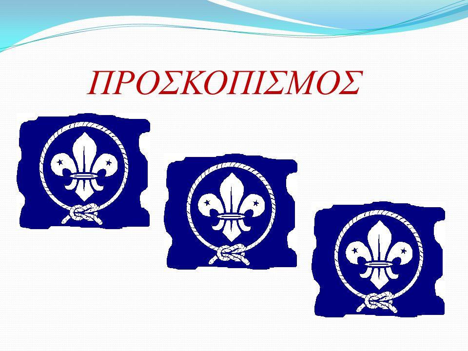 α) Το 2 ο Σύστημα Προσκόπων Ηρακλείου, στον Μασταμπά β) Το 3 ο Σύστημα Ναυτοπροσκόπων Ηρακλείου, στον Αγ.