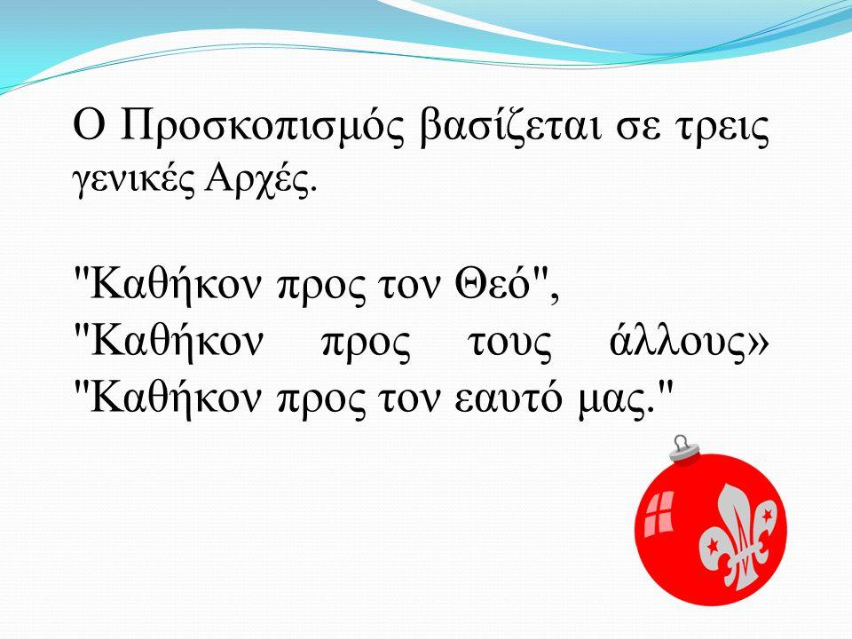 Το Σώμα Ελλήνων Προσκόπων χωρίζεται σε τέσσερις κλάδους : α) Τον κλάδο Λυκοπούλων.