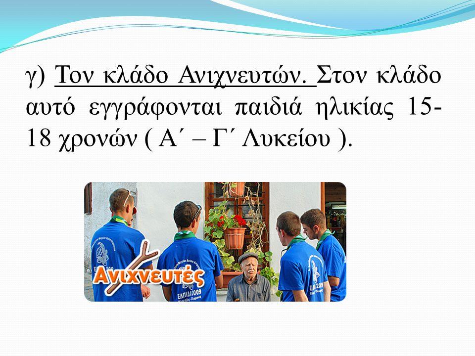 γ) Τον κλάδο του Προσκοπικού Δικτύου. Στον κλάδο αυτό εγγράφονται ενήλικες ηλικίας 18 - 30 χρονών.