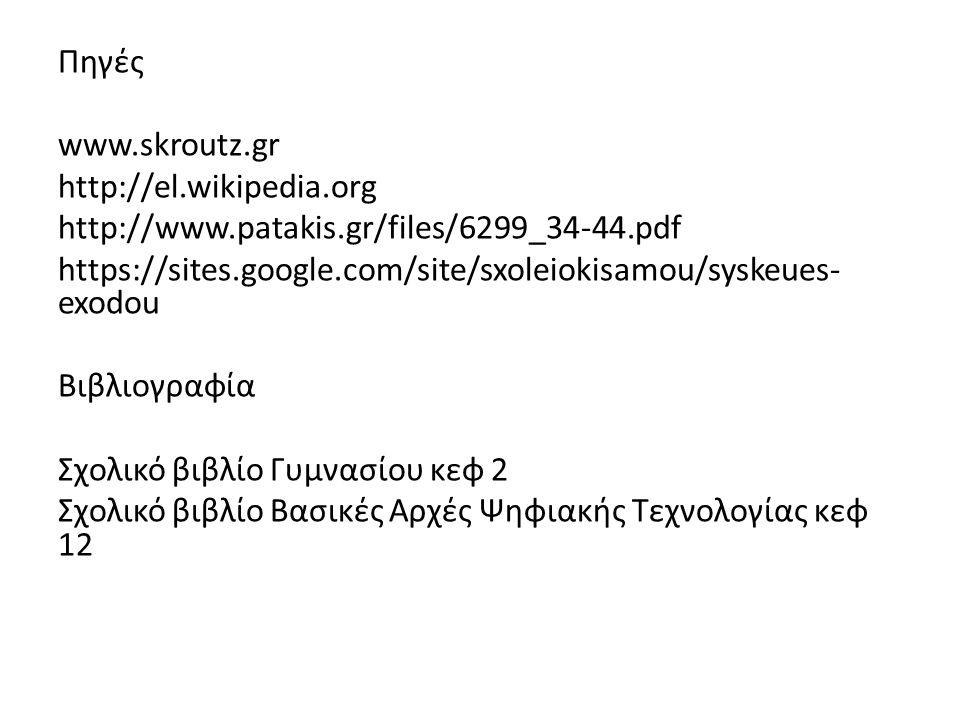 Πηγές www.skroutz.gr http://el.wikipedia.org http://www.patakis.gr/files/6299_34-44.pdf https://sites.google.com/site/sxoleiokisamou/syskeues- exodou