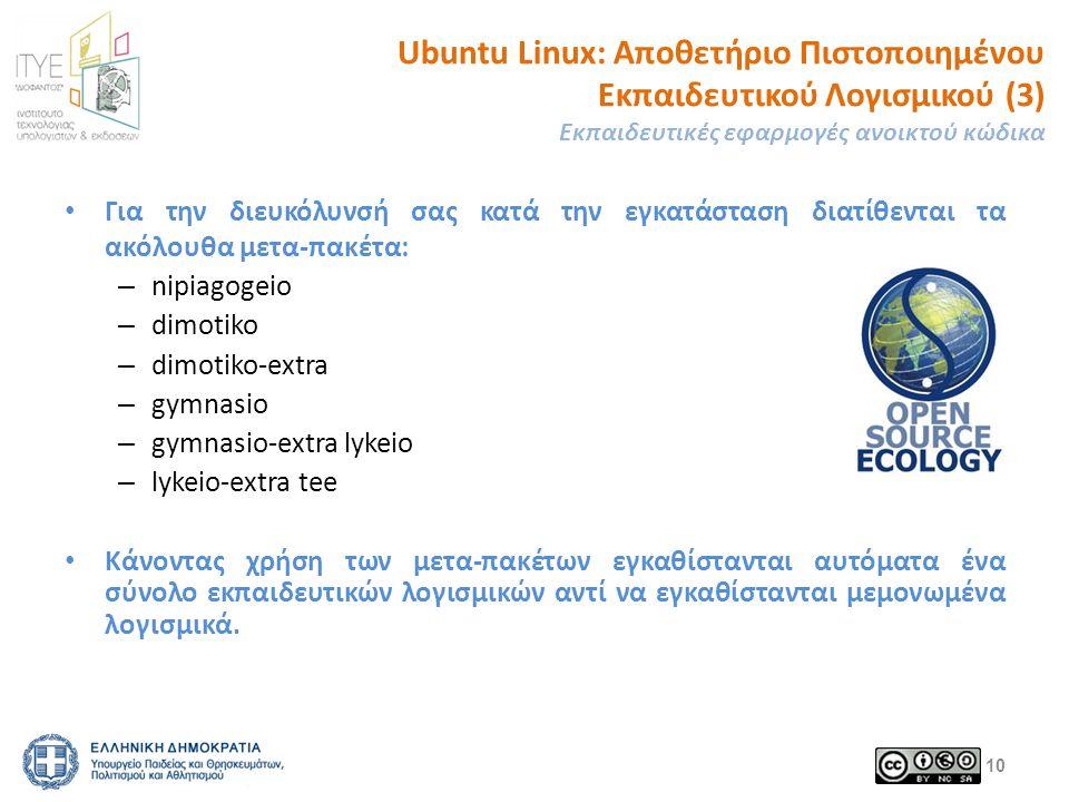 Ubuntu Linux: Αποθετήριο Πιστοποιημένου Εκπαιδευτικού Λογισμικού (3) Εκπαιδευτικές εφαρμογές ανοικτού κώδικα Για την διευκόλυνσή σας κατά την εγκατάστ