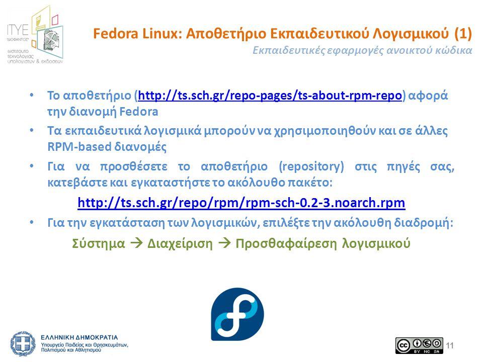 Fedora Linux: Αποθετήριο Εκπαιδευτικού Λογισμικού (1) Εκπαιδευτικές εφαρμογές ανοικτού κώδικα Το αποθετήριο (http://ts.sch.gr/repo-pages/ts-about-rpm-