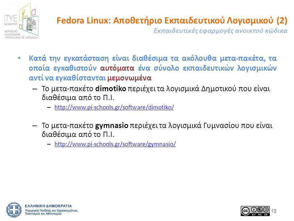 Fedora Linux: Αποθετήριο Εκπαιδευτικού Λογισμικού (2) Εκπαιδευτικές εφαρμογές ανοικτού κώδικα Κατά την εγκατάσταση είναι διαθέσιμα τα ακόλουθα μετα-πα