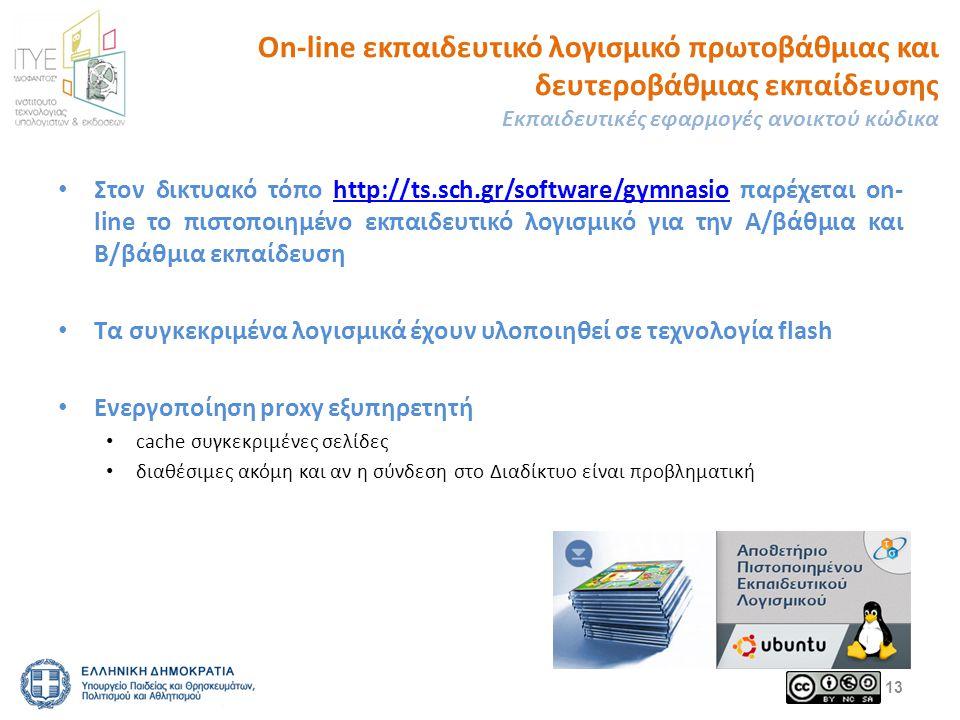 On-line εκπαιδευτικό λογισμικό πρωτοβάθμιας και δευτεροβάθμιας εκπαίδευσης Εκπαιδευτικές εφαρμογές ανοικτού κώδικα Στον δικτυακό τόπο http://ts.sch.gr