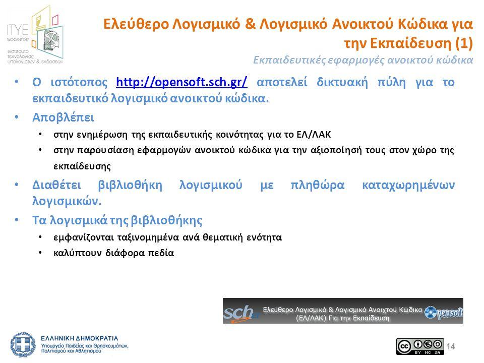 Ελεύθερο Λογισμικό & Λογισμικό Ανοικτού Κώδικα για την Εκπαίδευση (1) Εκπαιδευτικές εφαρμογές ανοικτού κώδικα Ο ιστότοπος http://opensoft.sch.gr/ αποτ