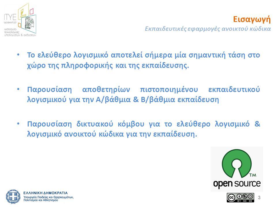 Ελεύθερο Λογισμικό & Λογισμικό Ανοικτού Κώδικα για την Εκπαίδευση (1) Εκπαιδευτικές εφαρμογές ανοικτού κώδικα Ο ιστότοπος http://opensoft.sch.gr/ αποτελεί δικτυακή πύλη για το εκπαιδευτικό λογισμικό ανοικτού κώδικα.http://opensoft.sch.gr/ Αποβλέπει στην ενημέρωση της εκπαιδευτικής κοινότητας για το ΕΛ/ΛΑΚ στην παρουσίαση εφαρμογών ανοικτού κώδικα για την αξιοποίησή τους στον χώρο της εκπαίδευσης Διαθέτει βιβλιοθήκη λογισμικού με πληθώρα καταχωρημένων λογισμικών.