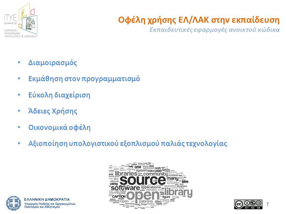 Οφέλη χρήσης ΕΛ/ΛΑΚ στην εκπαίδευση Εκπαιδευτικές εφαρμογές ανοικτού κώδικα Διαμοιρασμός Εκμάθηση στον προγραμματισμό Εύκολη διαχείριση Άδειες Χρήσης