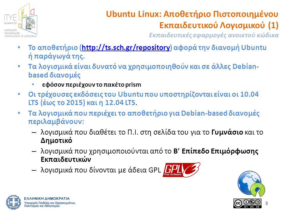 Ubuntu Linux: Αποθετήριο Πιστοποιημένου Εκπαιδευτικού Λογισμικού (2) Εκπαιδευτικές εφαρμογές ανοικτού κώδικα Για την εγκατάσταση του αποθετηρίου των εκπαιδευτικών λογισμικών σε περιβάλλον Ubuntu θα πρέπει να εκτελέσετε τα παρακάτω βήματα: – Προσθήκη αποθετηρίου στις πηγές του Ubuntu: sh -c cd /tmp && wget ts.sch.gr/repo/add-repo && sh add-repo ts.sch.gr/repo – Εγκατάσταση Λογισμικών: Επιλέξτε το Κέντρο Λογισμικού Ubuntu, στη γραμμή εργαλείων επιλέξτε το κάτω βελάκι δεξιά από το κουμπί Όλο το λογισμικό , και επιλέξτε Τεχνική Στήριξη ΣΕΠΕΗΥ .