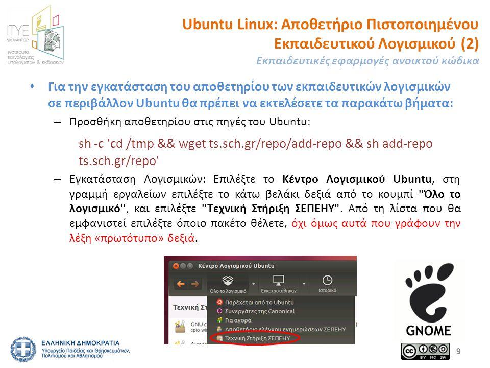Ubuntu Linux: Αποθετήριο Πιστοποιημένου Εκπαιδευτικού Λογισμικού (3) Εκπαιδευτικές εφαρμογές ανοικτού κώδικα Για την διευκόλυνσή σας κατά την εγκατάσταση διατίθενται τα ακόλουθα μετα-πακέτα: – nipiagogeio – dimotiko – dimotiko-extra – gymnasio – gymnasio-extra lykeio – lykeio-extra tee Κάνοντας χρήση των μετα-πακέτων εγκαθίστανται αυτόματα ένα σύνολο εκπαιδευτικών λογισμικών αντί να εγκαθίστανται μεμονωμένα λογισμικά.