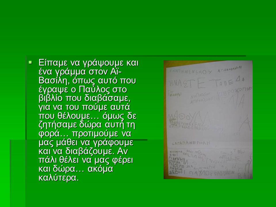 ΕΕΕΕίπαμε να γράψουμε και ένα γράμμα στον Αϊ- Βασίλη, όπως αυτό που έγραψε ο Παύλος στο βιβλίο που διαβάσαμε, για να του πούμε αυτά που θέλουμε… ό