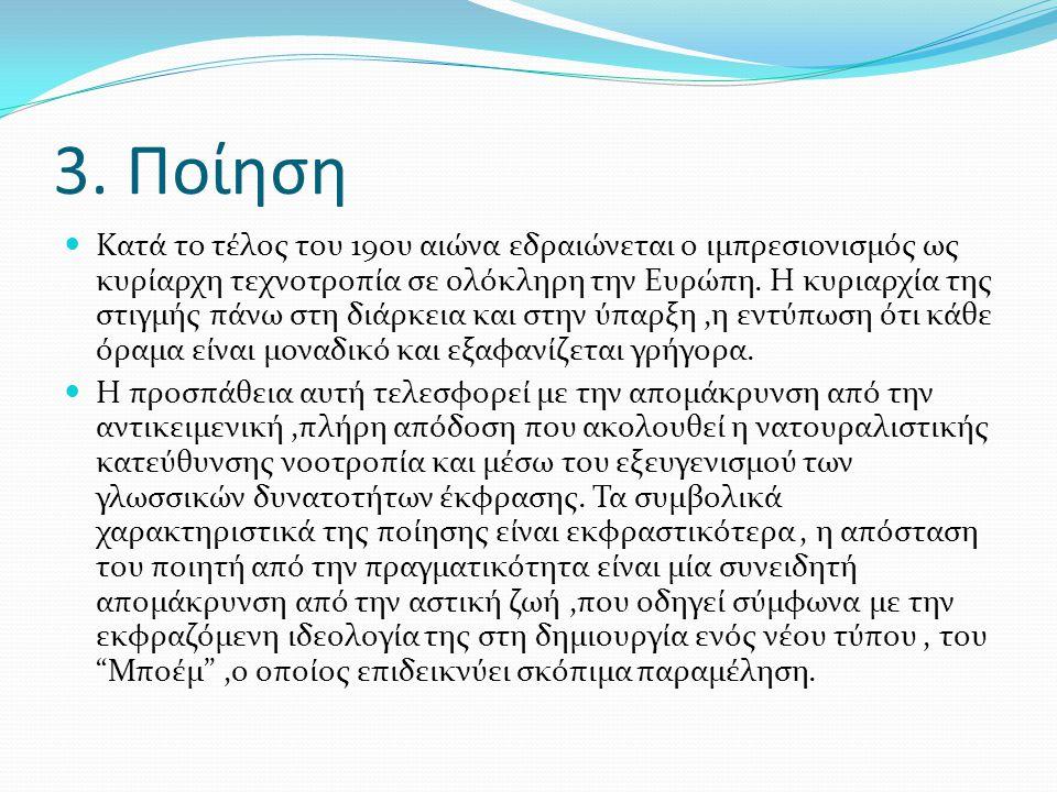 3. Ποίηση Κατά το τέλος του 19ου αιώνα εδραιώνεται ο ιμπρεσιονισμός ως κυρίαρχη τεχνοτροπία σε ολόκληρη την Ευρώπη. Η κυριαρχία της στιγμής πάνω στη δ