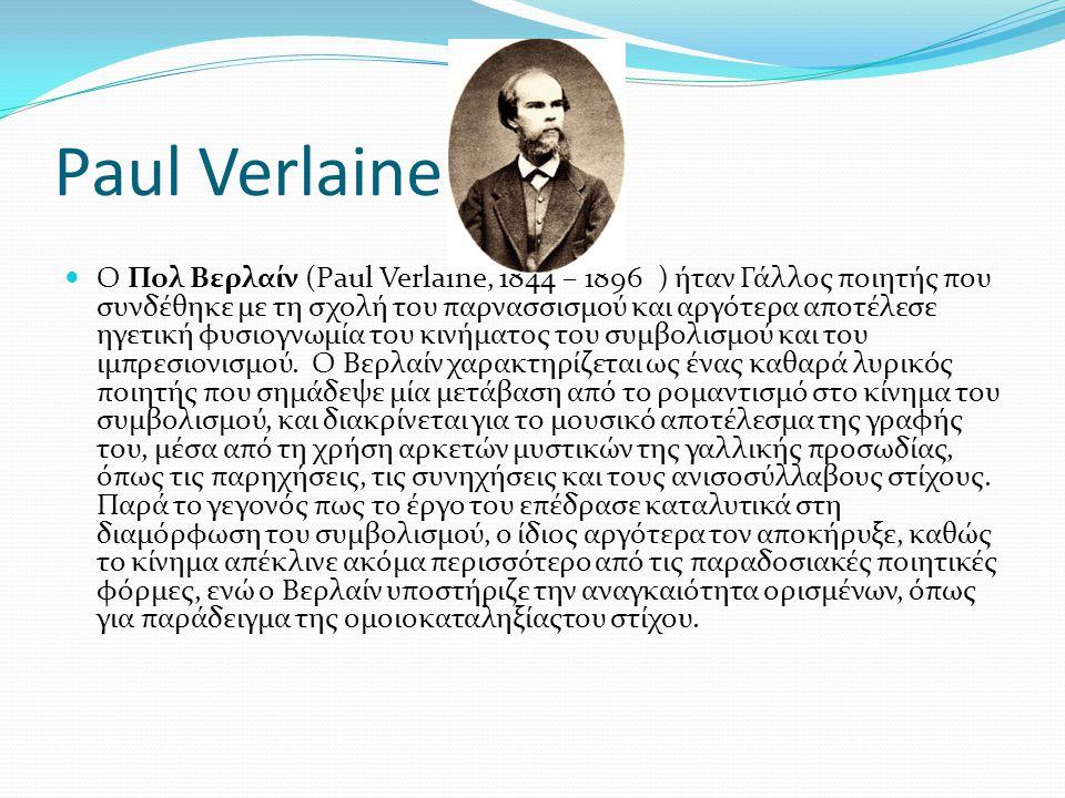 Paul Verlaine O Πολ Βερλαίν (Paul Verlaine, 1844 – 1896 ) ήταν Γάλλος ποιητής που συνδέθηκε με τη σχολή του παρνασσισμού και αργότερα αποτέλεσε ηγετικ
