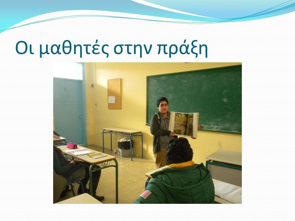 Οι μαθητές συνεργάζονται για την παρουσίαση