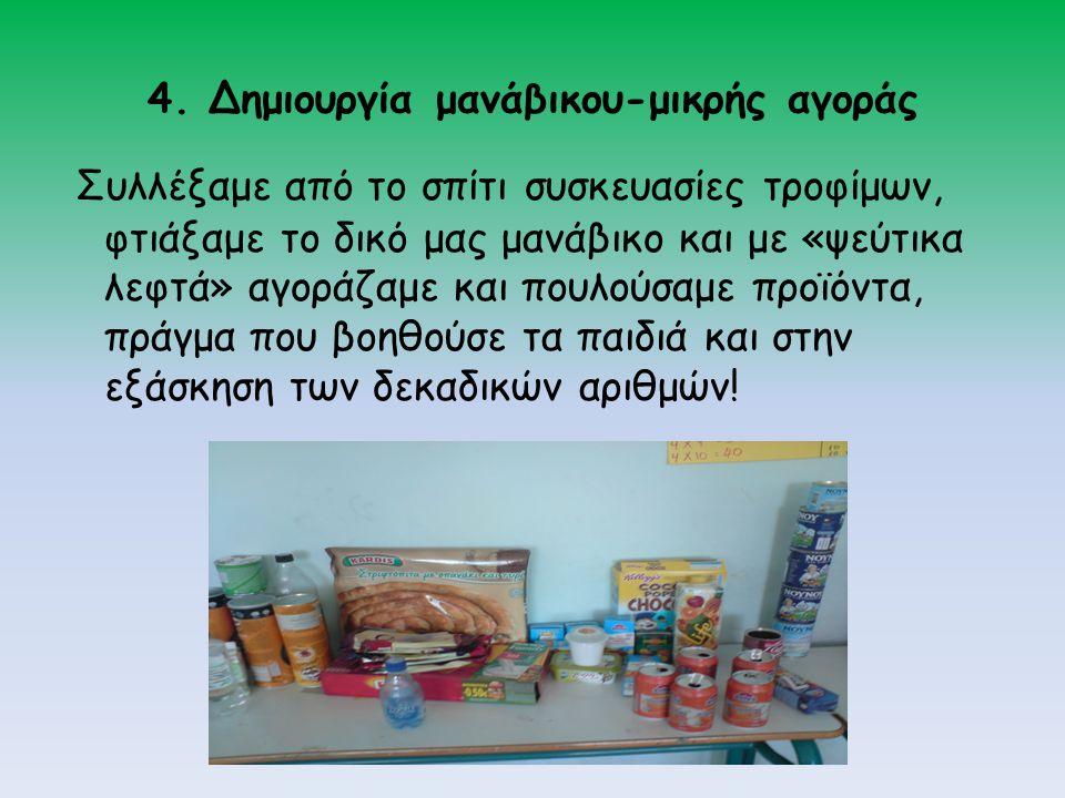 4. Δημιουργία μανάβικου-μικρής αγοράς Συλλέξαμε από το σπίτι συσκευασίες τροφίμων, φτιάξαμε το δικό μας μανάβικο και με «ψεύτικα λεφτά» αγοράζαμε και