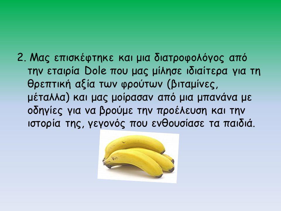 2. Μας επισκέφτηκε και μια διατροφολόγος από την εταιρία Dole που μας μίλησε ιδιαίτερα για τη θρεπτική αξία των φρούτων (βιταμίνες, μέταλλα) και μας μ