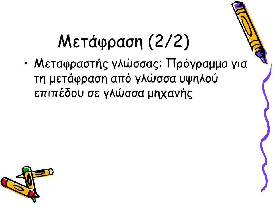 Μετάφραση (2/2) Μεταφραστής γλώσσας: Πρόγραμμα για τη μετάφραση από γλώσσα υψηλού επιπέδου σε γλώσσα μηχανής