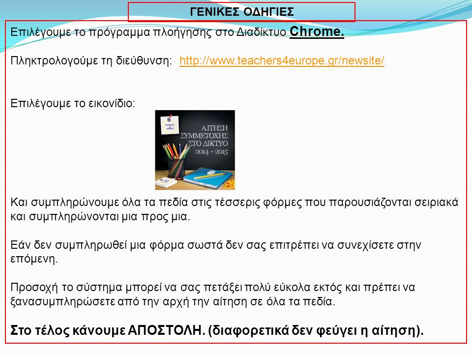 Επιλέγουμε το πρόγραμμα πλοήγησης στο Διαδίκτυο Chrome. Πληκτρολογούμε τη διεύθυνση: http://www.teachers4europe.gr/newsite/http://www.teachers4europe.