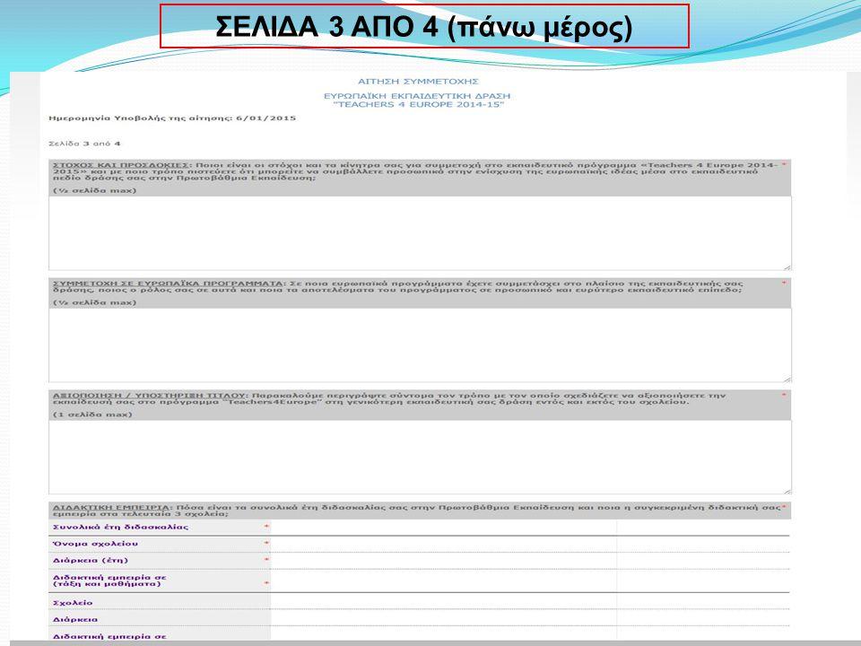 ΣΕΛΙΔΑ 3 ΑΠΟ 4 (πάνω μέρος)